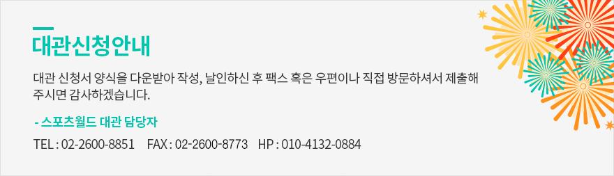 대관신청안내_서울_a