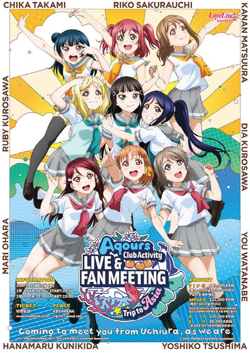 Love Live! Sunshine!! Aqours Club Activity LIVE&FANMEETING (2017.11.18.)