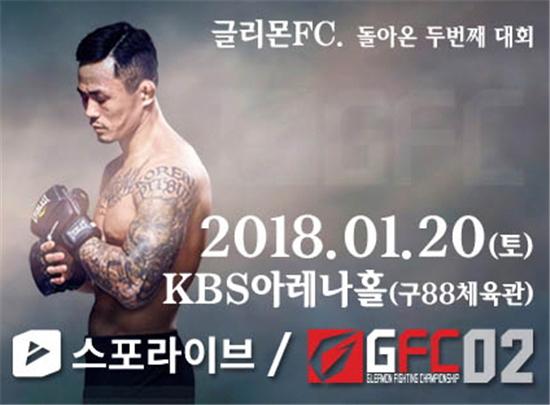 'GFC 02- 돌아온 두번째 대회' (2018.1.20.)