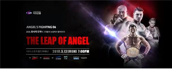 '엔젤스파이팅 06-천사의 도약' (2018.3.12.)